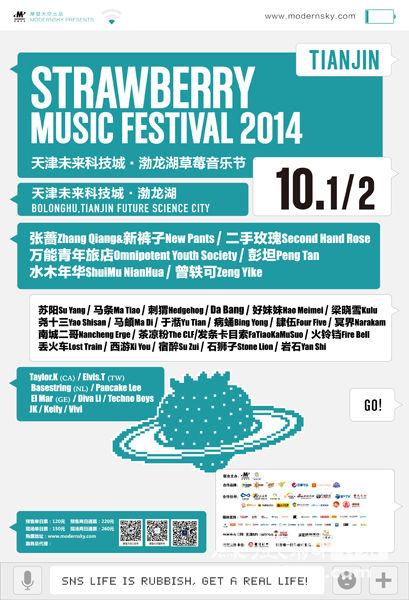 多元草莓津门倒计时 2014天津草莓音乐节总攻略