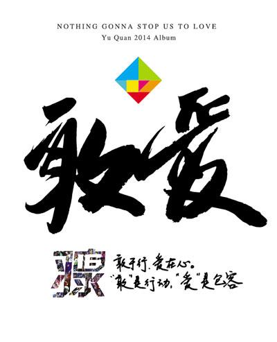 羽泉全新专辑《敢爱》首发 分享成军16年的动力之源