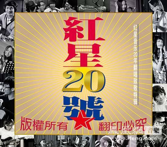 新生代音乐人啸聚《红星20号》 年度重磅合辑发表