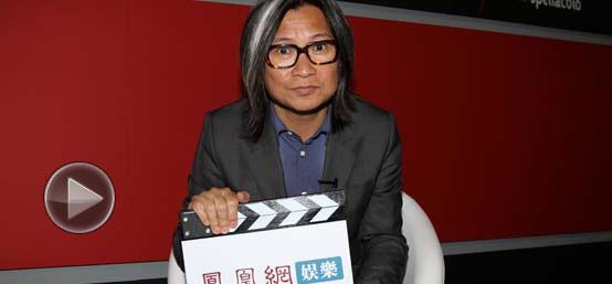 专访评委陈可辛:进今年竞赛片实力非常强
