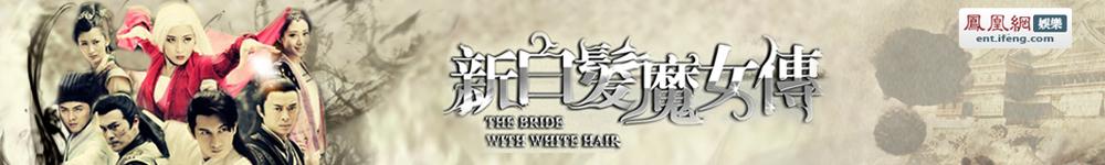 新白发魔女传