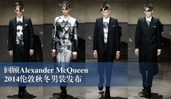 回顾Alexander McQueen 2014男装发布