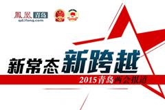 新常态 新跨越 2015青岛两会全程报道