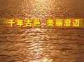 澄迈宣传片