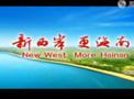 儋州市宣传片