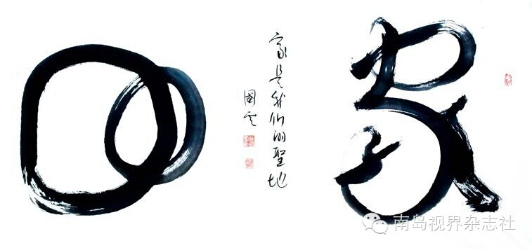 海南省作家协会秘书长梅国云笔外意象 借墨还魂