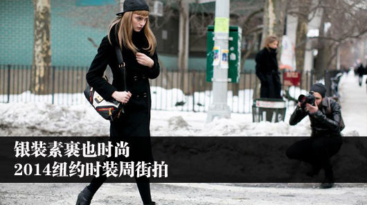 银装素裹也时尚 2014纽约时装周街拍