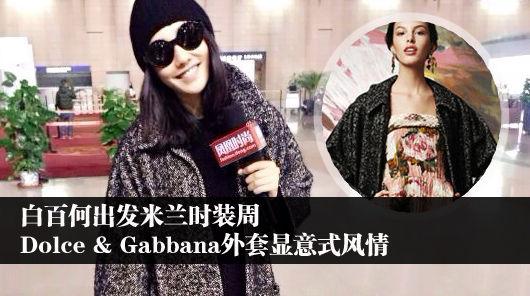 白百何出发前往米兰时装周 Dolce & Gabbana外套显意式风情