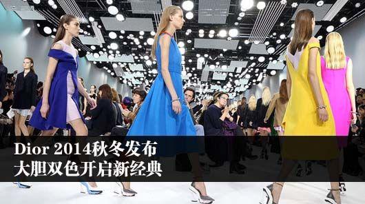 Dior 2014秋冬发布 大胆双色开启新经典