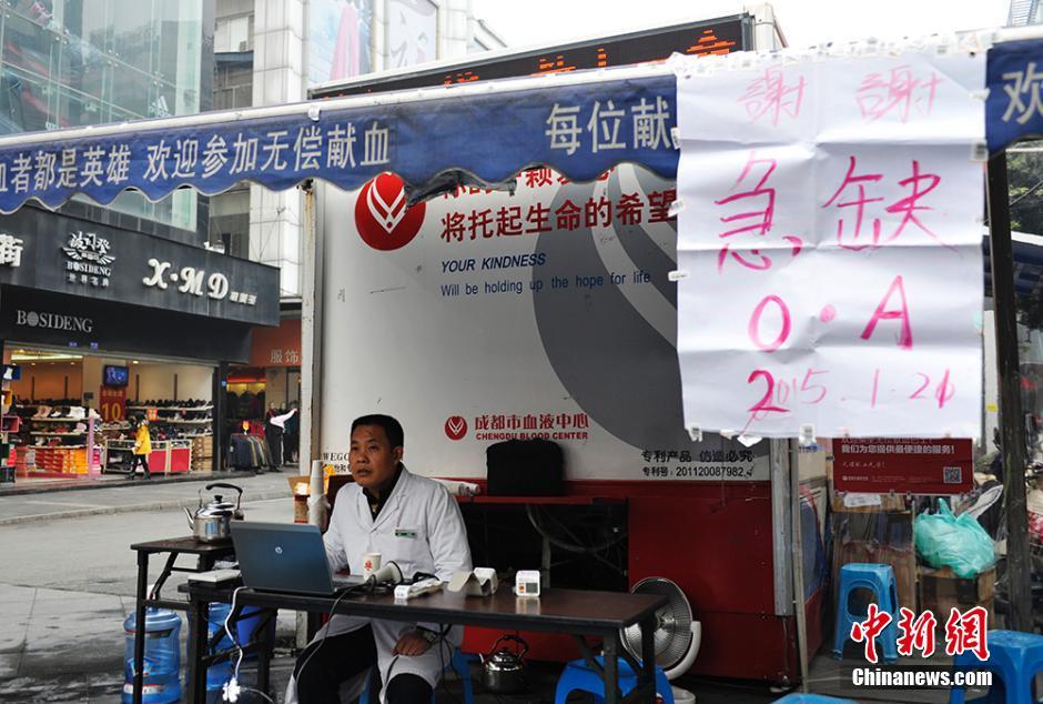 成都血库告急 血液中心呼吁健康市民积极献血