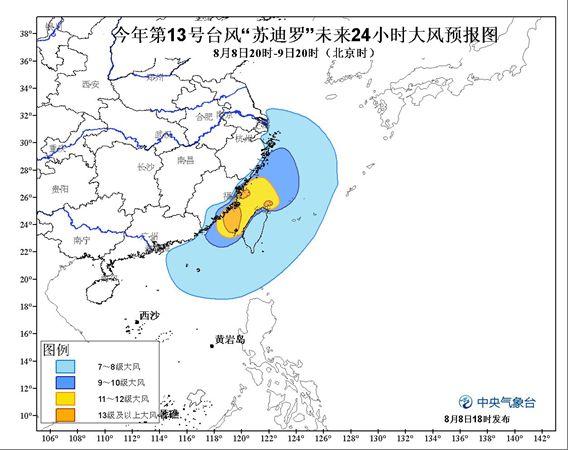 13号台风苏迪罗8日晚福建登陆 申城将有大雨