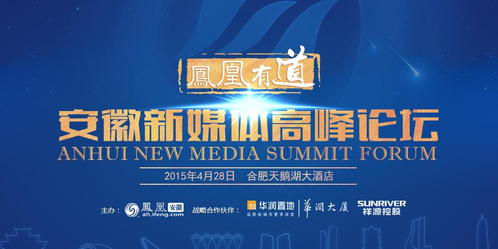 安徽新媒体高峰论坛