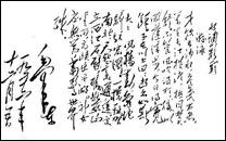 毛泽东与长江:水调歌头·游泳