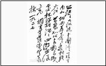 毛泽东与黄鹤楼:菩萨蛮·黄鹤楼