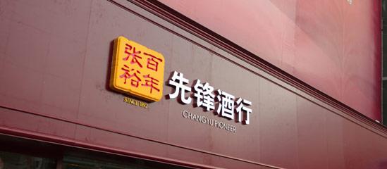 国际巨头赴中国淘金 张裕合纵联横