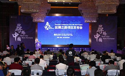 寻路中国——丝绸之路项目发布会
