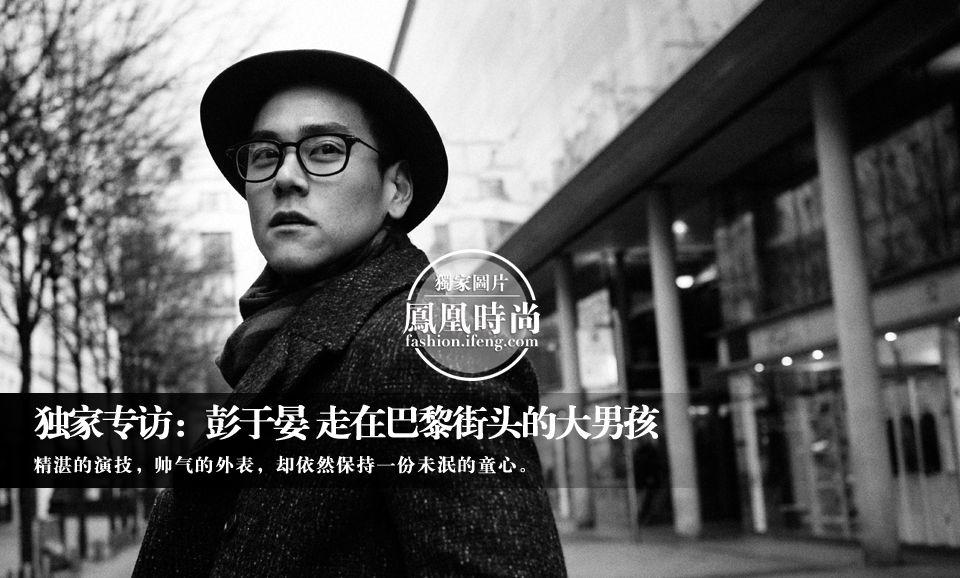 独家专访:彭于晏 走在巴黎街头的大男孩