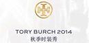 2月11日:Tory Burch大秀