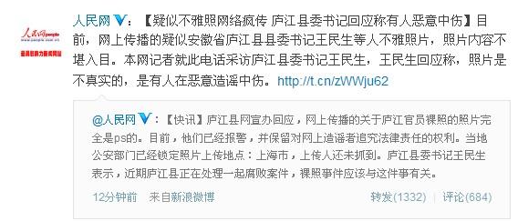 庐江 安徽/人民网微博截图...