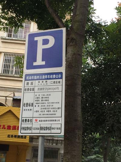停车即收费剐蹭不负责