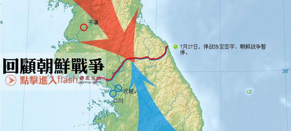 朝鲜战争示意图
