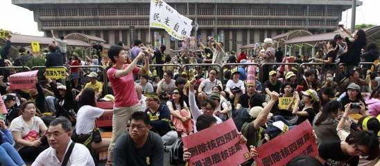 台湾反核四风波
