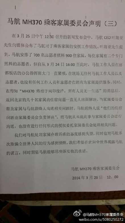 马航MH370乘客家属:向全世界揭露马航的谎言 - 月  月 - 阳光月月(看新闻)