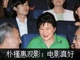 朴槿惠观影