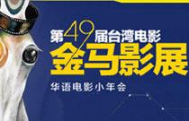 第49届台湾电影金马奖