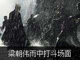 """梁朝伟雨夜搏斗""""拽""""劲十足"""