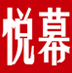 悦幕中国电影观察