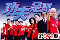 去横店见证中国足球崛起!
