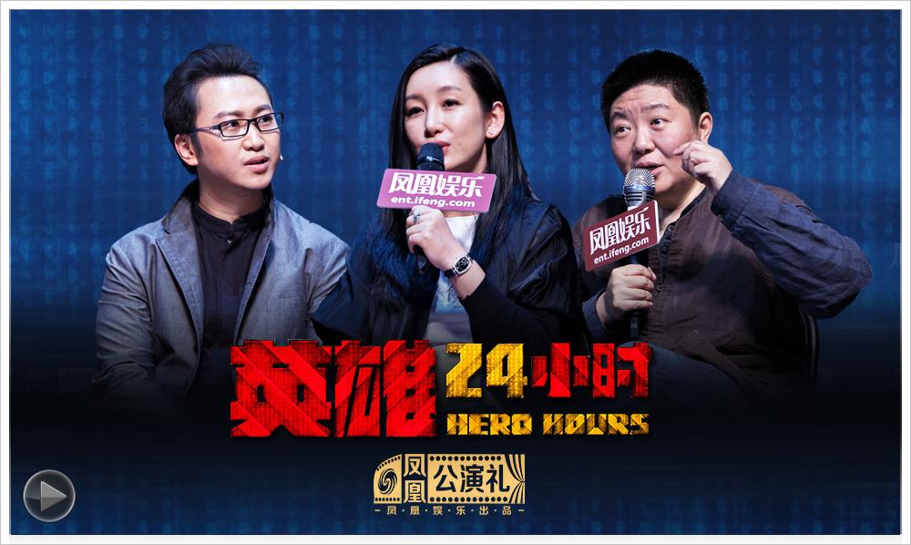 《英雄24小时》凤凰公演礼_演出频道_凤凰网