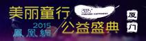 2015美丽童行公益活动厦门站