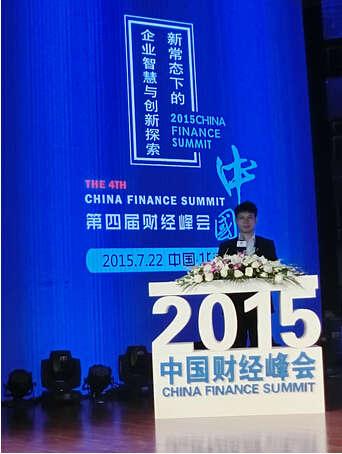 纳泓财富登上中国财经峰会领奖台 获两项企业大奖