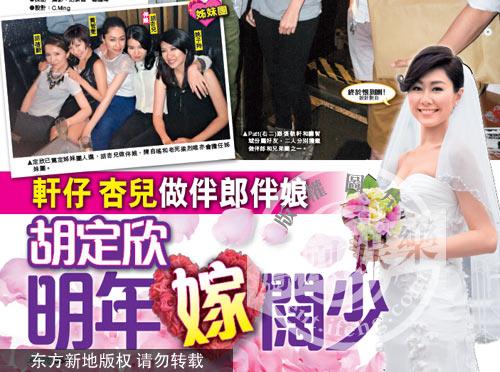 关智斌赵丽颖互动TVB花旦胡定欣将嫁广告才俊 胡杏儿等当伴娘