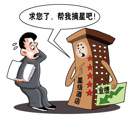 广州五羊城矢量卡通