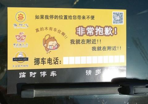 广告宣传单变身临时停车卡,市民称有人情味