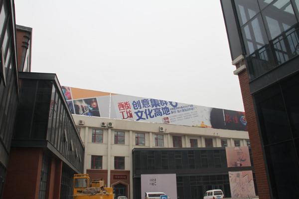 西街工坊创意文化产业园区图片