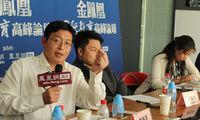 金凤凰 国际教育高峰论坛