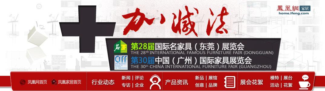 第28届国际名家具(东莞)展览会 第30届中国(广州)国际家具展览会