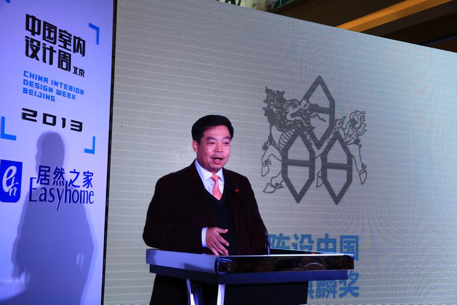 2013中国室内设计周开幕式成功举行