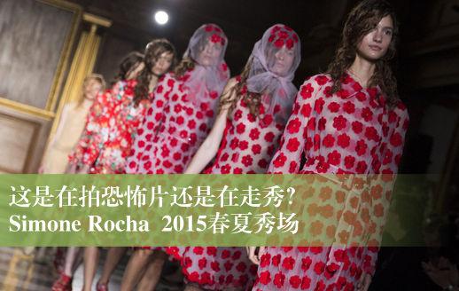 少女的甜美情怀:Simone Rocha 2015春夏发布会