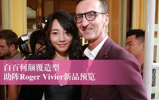 白百何颠覆造型助阵Roger Vivier新品预览