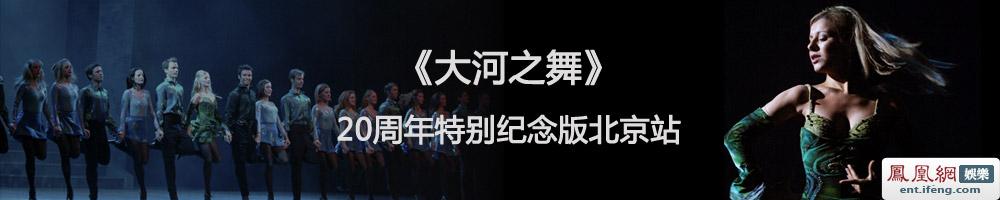 《大河之舞》20周年特别纪念版北京站