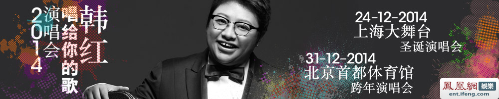 """""""唱给你的歌""""韩红北京跨年演唱会图片"""