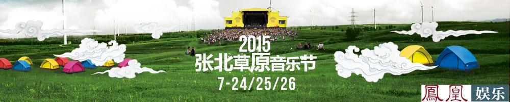 张北草原音乐节2015