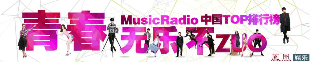 2014年度MusicRadio中国TOP排行榜