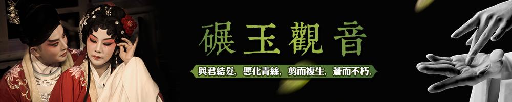 京剧《碾玉观音》