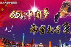 国庆大型专题策划—65载中国梦 南粤大蝶变